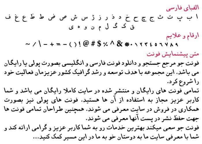 B Mashhad min فونت فارسی مشهد ( B Mashhad )