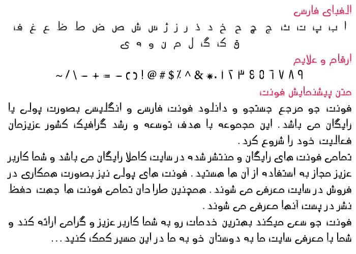B Medad min فونت فارسی مداد ( B Medad )