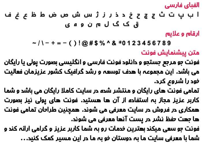 Khandevane min فونت فارسی خندوانه ( Khandevane )