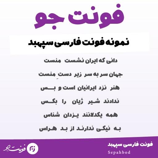 Sepahbod min 1 فونت فارسی سپهبد ( Sepahbod )