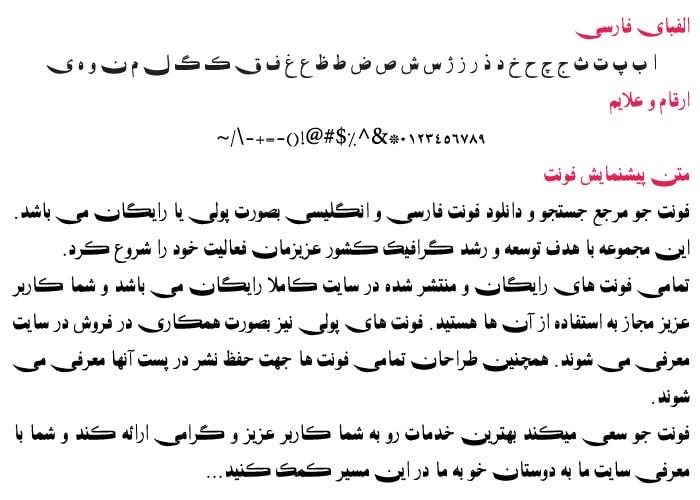 B Arash min فونت فارسی آرش ( B Arash )