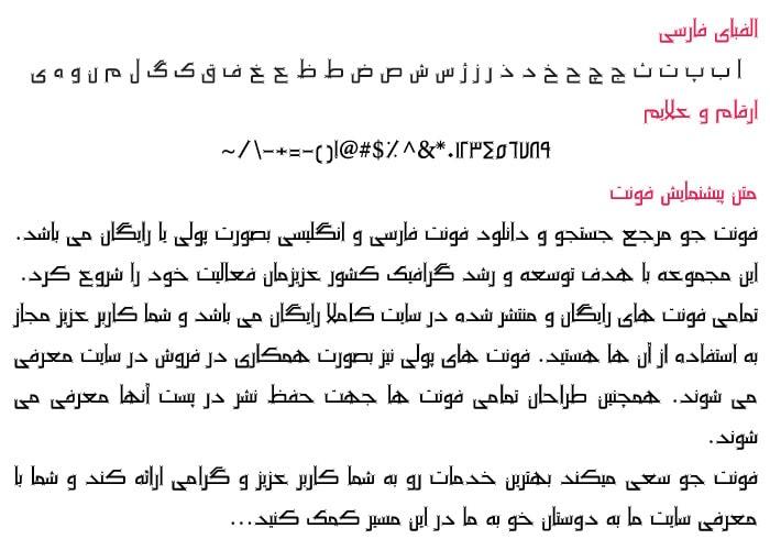 B Aria min فونت فارسی آریا ( B Aria )