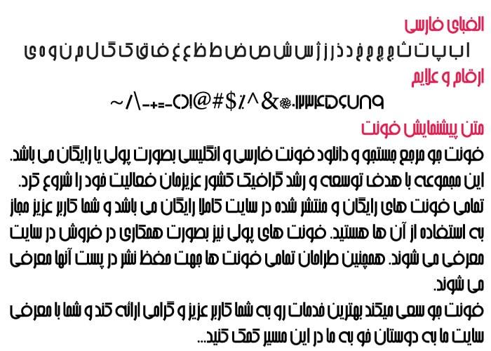 B Arshia min فونت فارسی عرشیا ( B Arshia )