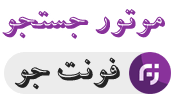 فونت فارسی آسمان ( B Aseman )