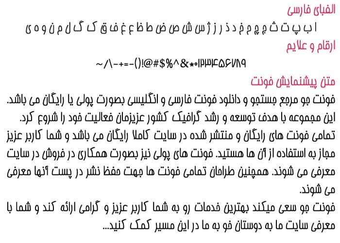 B Bardiya min فونت فارسی بردیا (  B Bardiya )