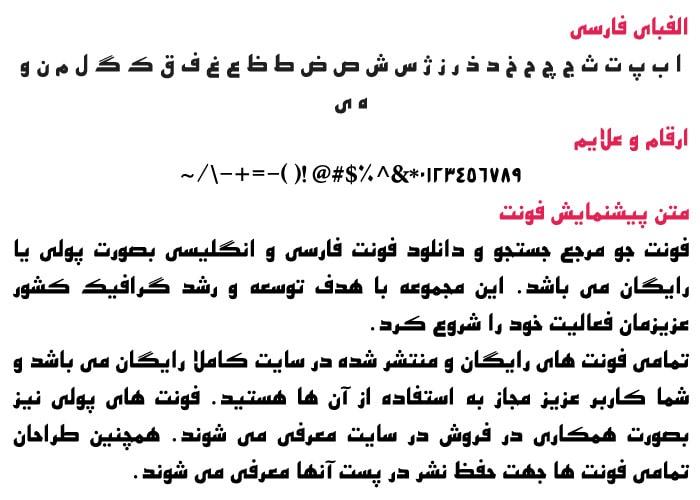 B Esfehan min فونت فارسی اصفهان ( B Esfehan )