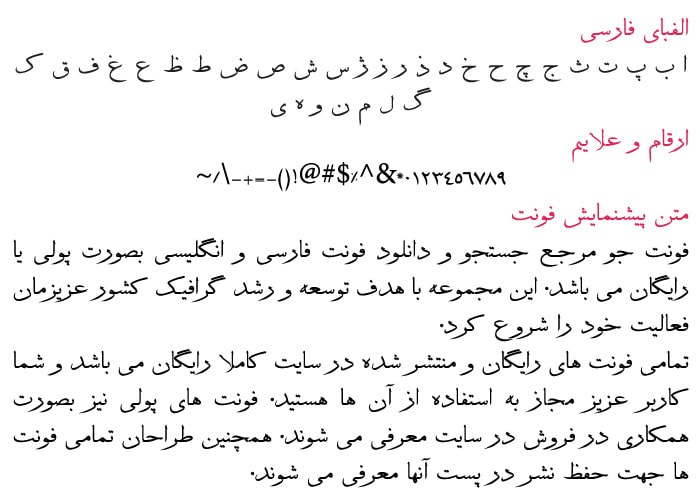 B Hamid min فونت فارسی حمید ( B Hamid )