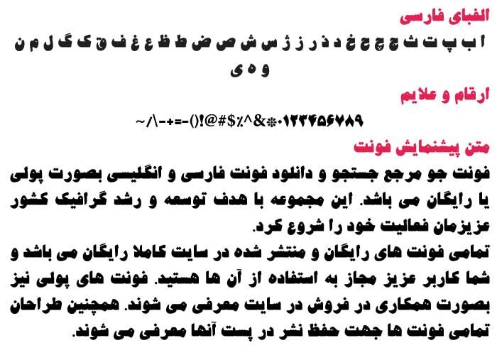 B Jadid min فونت فارسی جدید ( B Jadid )
