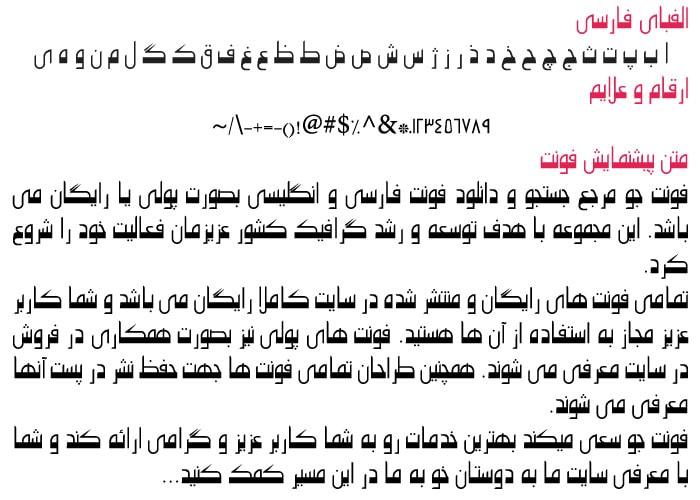 B Kaveh min فونت فارسی کاوه ( B Kaveh )