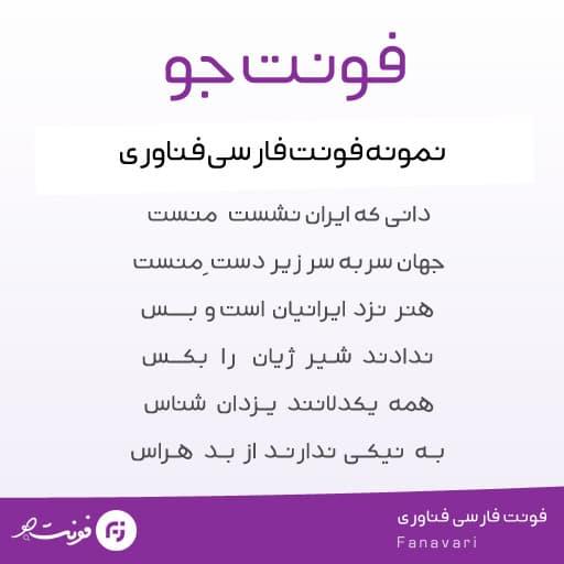 Fanavari min فونت فارسی فناوری ( Fanavari )