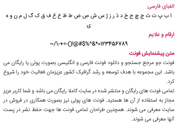 IRANSans min فونت فارسی ایران سنس ( Iran Sans )