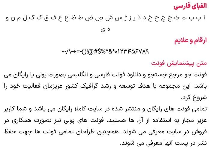 IranSansX min فونت فارسی ایران سنس ( IranSansX )