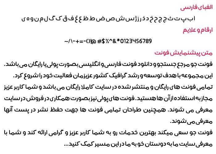 MM Hekayat Farsi min فونت فارسی حکایت ( MM Hekayat )