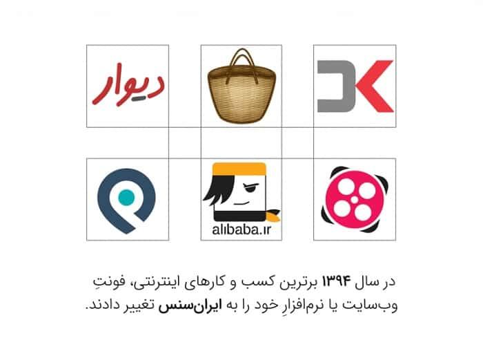 iransansfamilycopy min فونت فارسی ایران سنس ( Iran Sans )