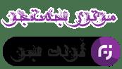 فونت فارسی گلدان ( A Goldan )