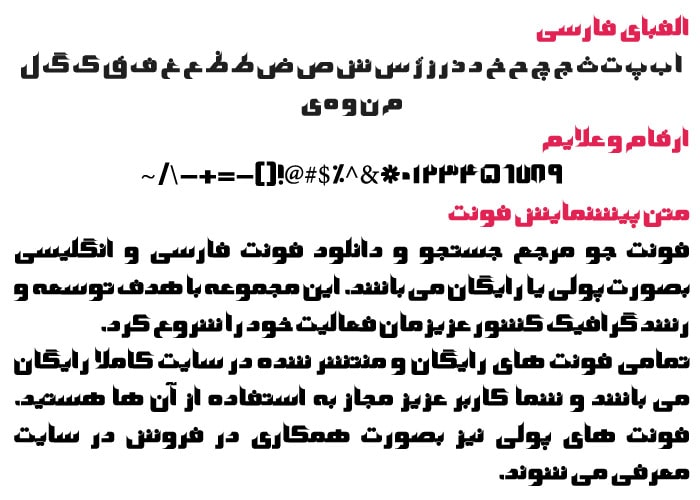 Persian Sina PC min فونت فارسی سینا ( Persian Sina PC )