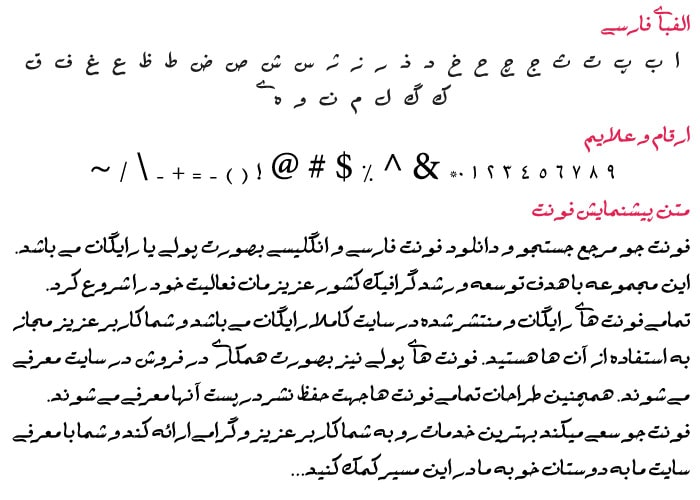 Persian Toomar min فونت فارسی طومار ( Persian Toomar )
