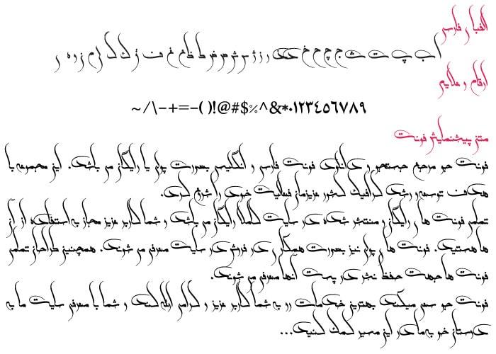 Persian kereshmeh min فونت فارسی پرشین کرشمه ( Persian Kereshmeh )