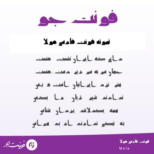 mola min 1 فونت فارسی مولا ( Mola )