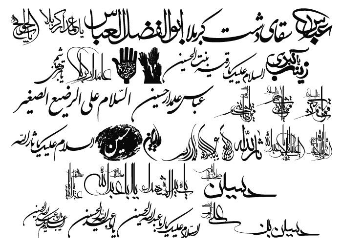 persian Muharam min فونت فارسی محرم ( Persian Muharam )