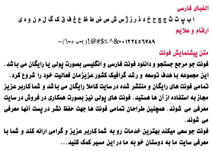 persian samt min فونت فارسی پرشین سمت ( Persian samt )