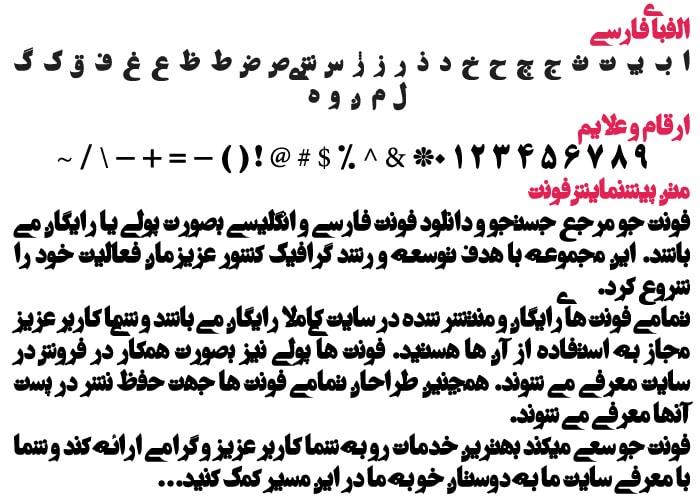 persian titraj min فونت فارسی تیتراژ ( Persian Titraj )