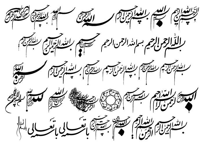 Besmellah min فونت فارسی بسم الله الرحمن الرحیم ( Besmellah )