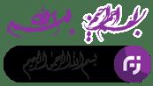 فونت فارسی بسم الله الرحمن الرحیم ( Besmellah )
