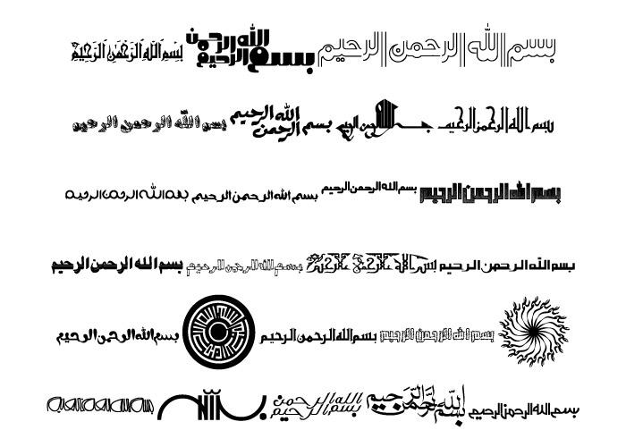 Besmellah4 min فونت فارسی بسم الله الرحمن الرحیم ( Besmellah )