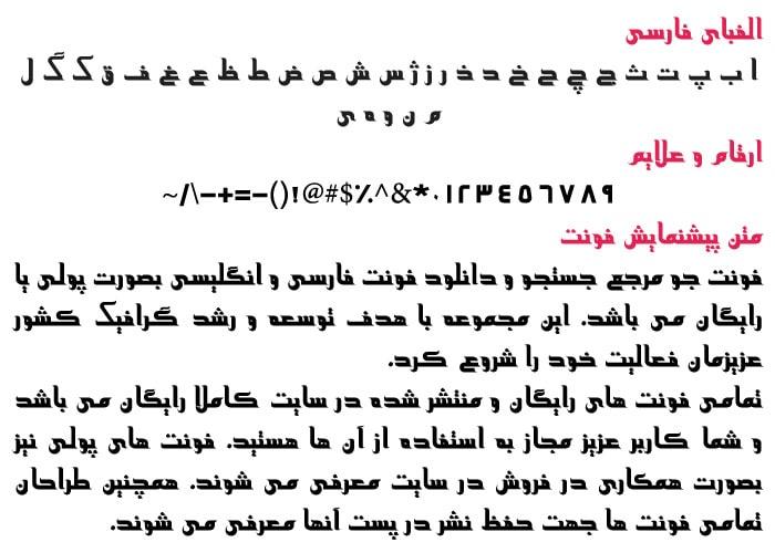 Far.Cairo min فونت فارسی قاهره ( Far.Cairo )
