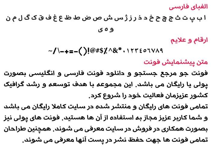 Far.Digital Arabia min فونت فارسی دیجیتال عربی ( Far.Digital Arabia )