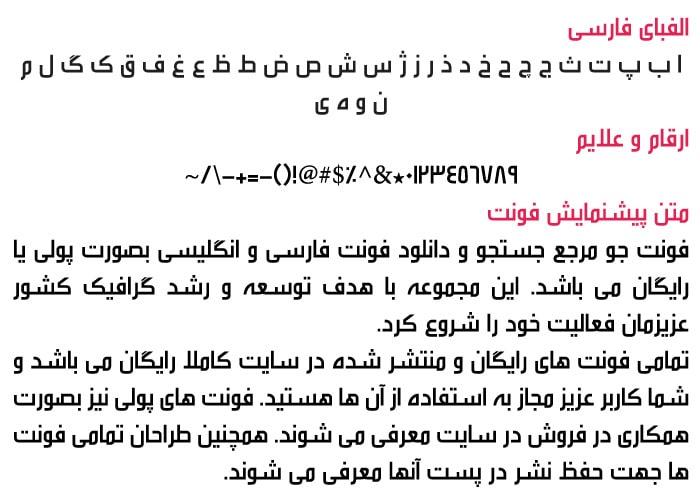 Far.TV min فونت فارسی تلویزیون ( Far.TV )