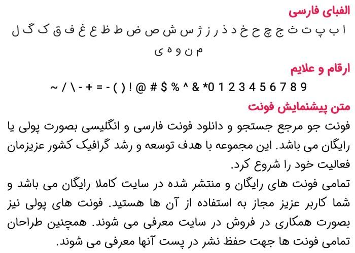 IRANSansDN min فونت فارسی ایران سنس دست نویس ( IRANSansDN )