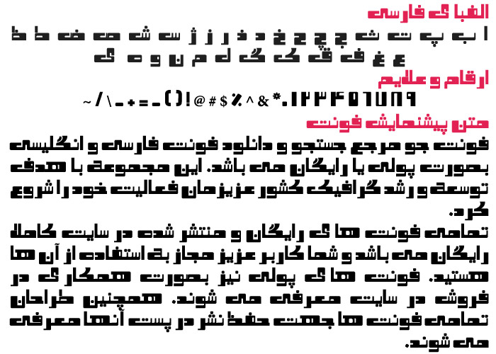 Far.Abdoullah min فونت فارسی عبدالله ( Far.Abdoullah )