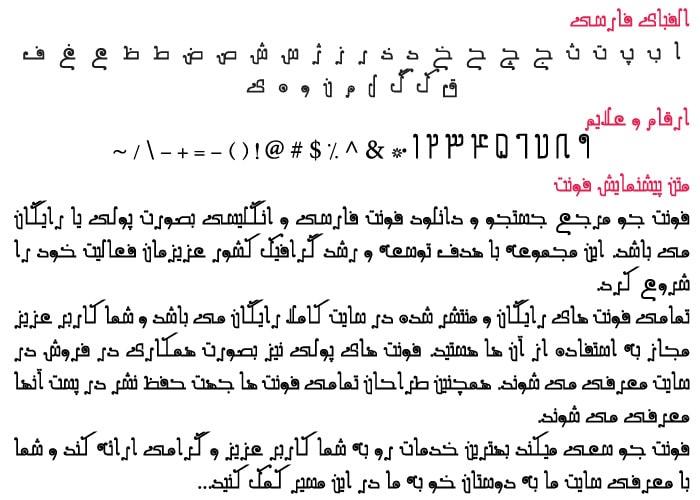Far.Adab min فونت فارسی ادب ( Far.Adab )