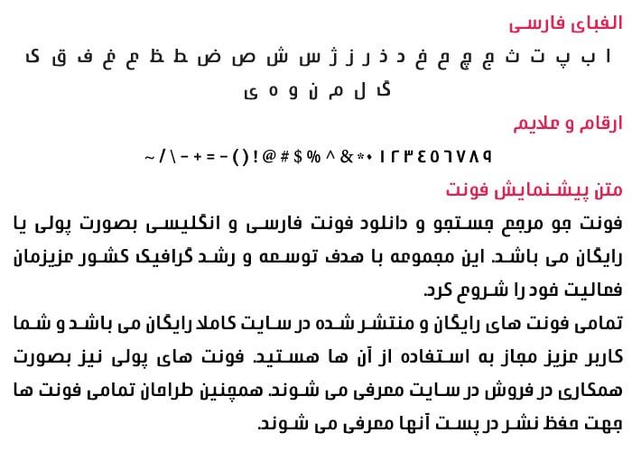 Far.Aramco min فونت فارسی آرامکو ( Far.Aramco )