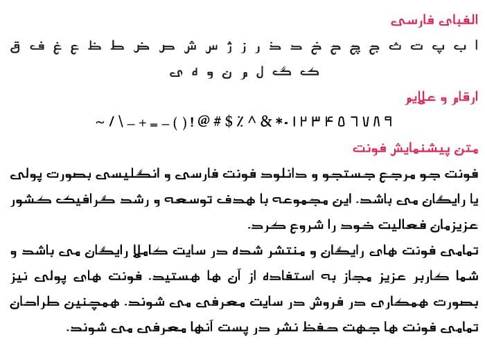 Far.AridiKoufi min فونت فارسی کوفی ( Far.AridiKoufi )