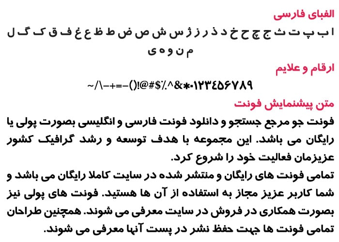 Far.Trafic min فونت فارسی ترافیک ( Far.Trafic )