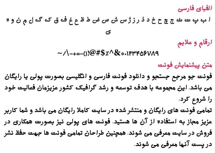 Far.Vahid min فونت فارسی وحید ( Far.Vahid )