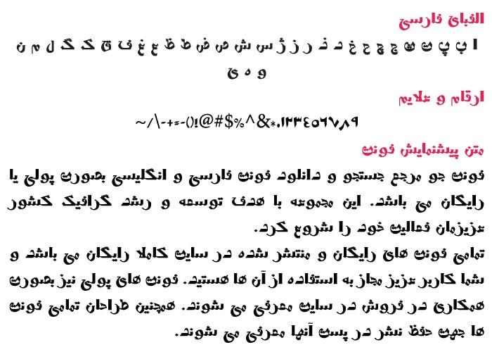 Far.Vosta min فونت فارسی وسطی ( Far.Vosta )