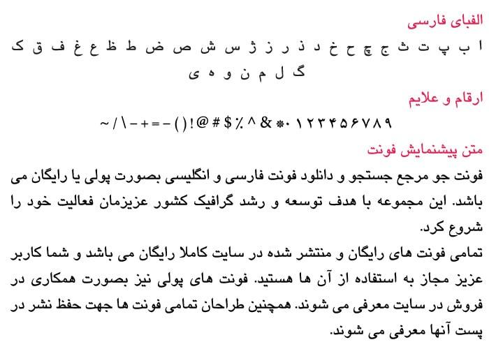 Far.Yagu min فونت فارسی یاقوت ( Far.Yagu )