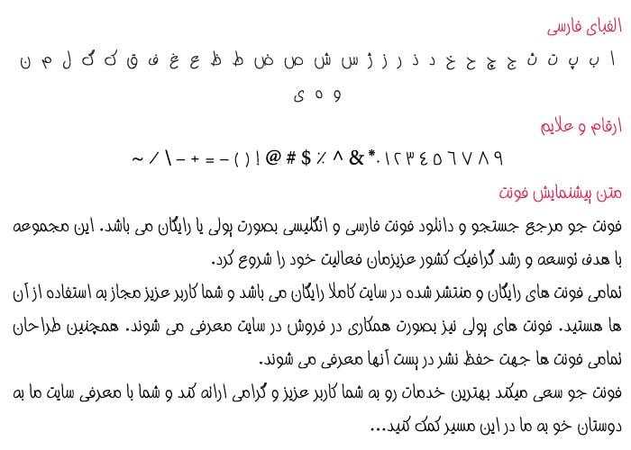 Far.Ziba min فونت فارسی زیبا ( Far.Ziba )