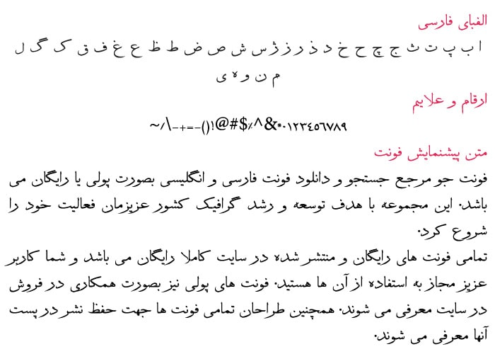 Far.Hamid min فونت فارسی حمید ( Far.Hamid )