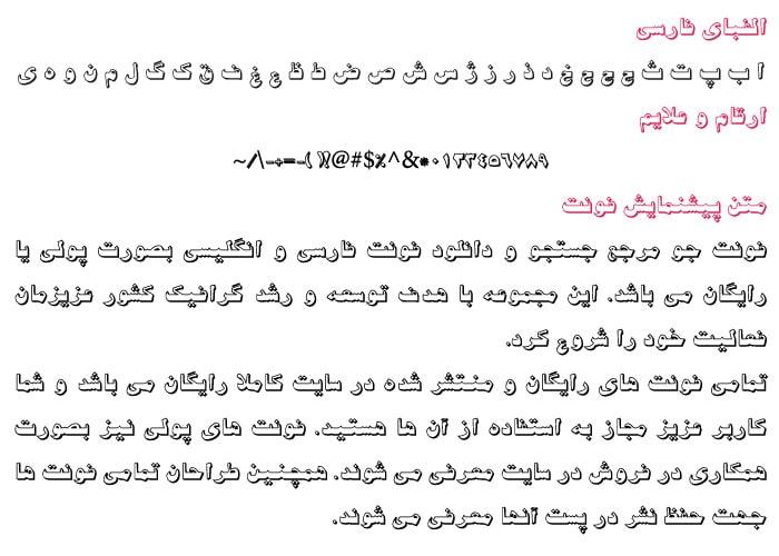 Far.Majid min فونت فارسی مجید ( Far.Majid )