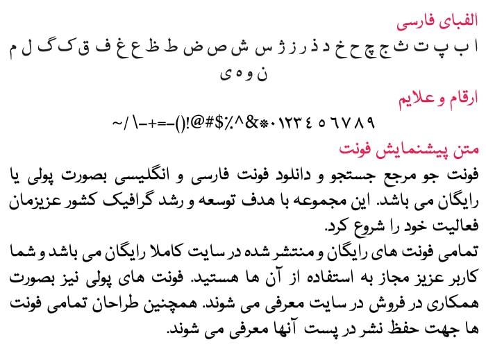 Far.Naskh min 1 فونت فارسی نسخ ( Far.Naskh )