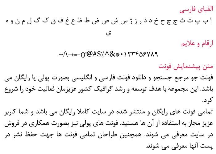Far.Nazanin min فونت فارسی نازنین ( Far.Nazanin )