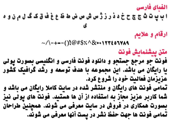 Far.Nikoo min فونت فارسی نیکو ( Far.Nikoo )