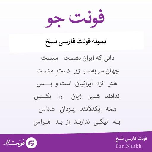 naskh min فونت فارسی نسخ ( Far.Naskh )