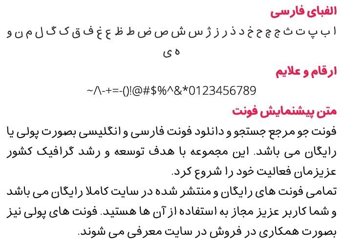 Azhdar min فونت فارسی اژدر ( Azhdar )