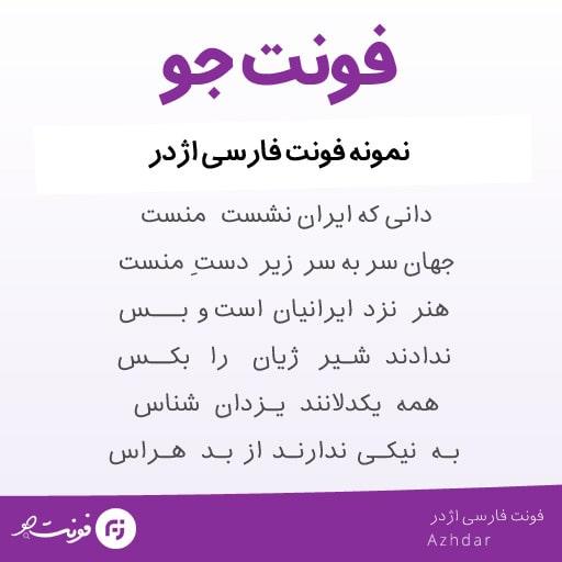 Azhdar t min فونت فارسی اژدر ( Azhdar )